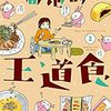 明日12月7日(木曜日)発売のマンガ(少年・青年)