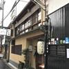(Kyoto-27/Tankuma Kitamise)日本美味しいもの巡り Japan delicious food and wine tour