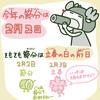 【2月2日】節分には恵方巻きを食べて町のお寿司屋さんを応援したい