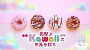 「カワイイ」を英語にする難しさ ハローキティはcuteそれともadorable?