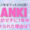 Anki挫折してる人必見!なぜAnkiで8,000語も覚え続けられたのかーその秘密を暴露します!