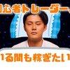 チキントレーダージェイ【エンタメ系投資チャンネル】