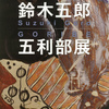 【展覧会情報】鈴木 五郎「五利部」展@高島屋(東京→大阪→名古屋)