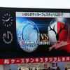 【蹴球】 いばらきサッカーフェスティバル2017 水戸ホーリーホック vs. 鹿島