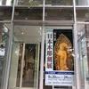 第三回 日本木彫刻展 上野の森美術館にて出展