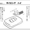 (1コマ0005話)ダイビング ハイ