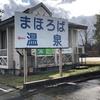 温泉:(車中泊スポット)朝日まほろばの湯【新潟】