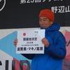 2018全日本選手権シクロクロスはマキノ高原で開催