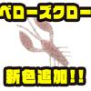 【ジークラック】ボディ全体がリブ形状のクローワーム「ベローズクロー」に新色追加!
