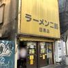 🍜【ラーメン二郎目黒店 】 山手通りの美味いラーメン屋さん‼️