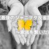 ◆平成最後のジャニヲタ反省記〜家族を繋いだV6〜