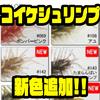 【ハイドアップ】全身に毛を纏ったワーム「コイケシュリンプ」に新色追加!