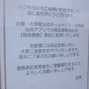 [19/05/01]「吉野家」(名護バイパス店)  の「豚皿(並)」 300-80円(天ぷら定期券) #LocalGuides