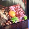 肉は見るな、叶えろ、そして食べろ。