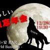 【遠征割あり】人狼忘年会★2016 in 名古屋 人狼ゲーム