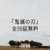 劇場版『鬼滅の刃 無限列車編』公開前に全26話、無料視聴しよう!