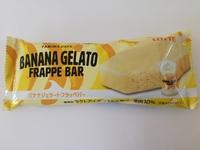 ファミマの「バナナジェラートフラッペバー」の再現度は惜しいけど完成度は高い。美味しいバナナのアイスである。