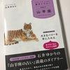 いよいよ発売!『星ダイアリー 2017 』 石井ゆかり 監修 山羊座バージョン届いたよ!(2019年版追記)