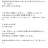 【太陽光発電】looop切替の受付メール!あっけなく手続完了!