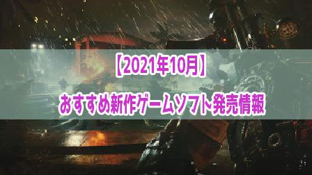 【2021年10月】おすすめ新作ゲームソフト発売スケジュール(Switch/PS4/PS5など)