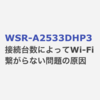 BUFFALO WSR-A2533DHP3 接続台数によってWi-Fiに繋がらない問題の原因