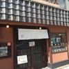 【オススメ5店】祇園・先斗町(京都)にあるカレーうどんが人気のお店
