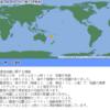 29日12時52分頃に南太平洋(ニューカレドニア)を震源とするM7.0の地震が発生!またしても『リング・オブ・ファイア』上で地震で日本も他人事じゃない!8月中に日本で大きな地震が発生するという予言もあり!!