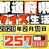 【都道府県クイズ】第257回(問題&解説)2020年2月11日