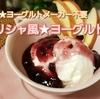 失敗なし☆ヨーグルトメーカー・菌は不要☆市販のヨーグルトがおいしいギリシャ風のヨーグルトに変身⁈