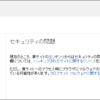 【PC】DomainCopに注意?