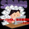 覚え書き日記『最近、見に覚えの無い架空の請求が…まったく…』(2017・1/27)