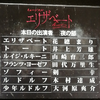 『エリザベート2019年版』帝劇⑤千秋楽:熱い舞台と感動のフィナーレ(雑記)