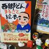 めでたい!!!! 『西郷どん! まるごと絵本』増刷決定!!!!(って、増刷って何だ???)
