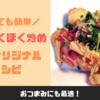 【オリジナルレシピ】長芋・エノキ・ベーコンのほくトロ炒めの作り方!!