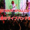 今大注目、THE NINTH APOLLO所属のイチ押しバンド10組