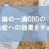 麻の一滴CBDは乾癬治療だけじゃない!?感染症への効果をチェック