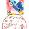 【風景印】朝里郵便局(&2019.11.18押印局一覧)