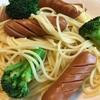 シンプルで一番おいしい塩こしょうスパゲティ