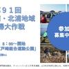 「第91回霞ケ浦・北浦地域清掃大作戦」参加者募集