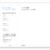 スマートなメモ帳アプリ「Simplenote」を使ってみた。