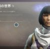 【Destiny2】「ナイトフォール」今後の主な変更点