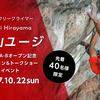 GR NANBA-Bオープン記念イベント