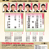 2016年度「新春浅草歌舞伎」の演者、演目発表