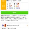 脱ストレス!( 」゚Д゚)」(5月18日 ロト7の結果とボーナスBIG情報)