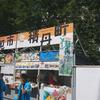 積丹町(さっぽろオータムフェスト2019 さっぽろ大通ほっかいどう市場)/ 札幌市中央区大通公園西8丁目