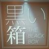 黒い箱に仕掛けられた謎を解き明かそう『黒い箱』の感想