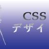 idやclassなしでテキストボックスやsubmitボタンにCSSを適用するには?