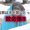 風邪はオナ禁リセットの天敵!!