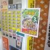 [21/07/03]「キッチン ポトス」(名護店)で「ネギ塩 豚カルビ丼」(土曜特価30食限定) 300円 #LocalGuide