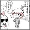 【4コマ】微妙なお年頃